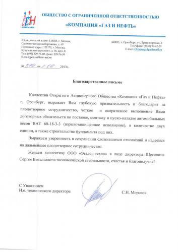 """Общество с ограниченной ответственностью """"ГАЗ И НЕФТЬ"""""""
