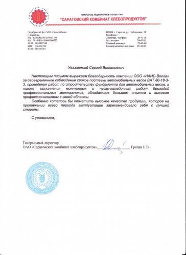 Саратовский комбинат хлебопродуктов