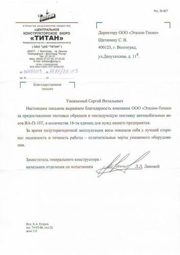 """ОАО Центральное конструкторское бюро """"ТИТАН"""""""