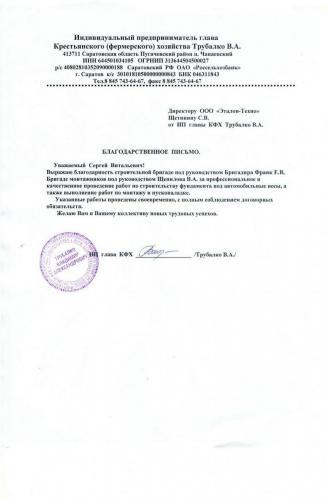 Глава крестьянского хозяйства Трубалко В.А.